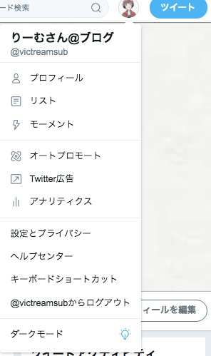 twitterサブ